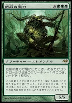 Magic the Gathering JAPANESE Single Regal Force - SLIGHT PLAY (SP)
