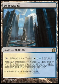 Magic the Gathering Return to Ravnica Single Hallowed Fountain (JAPANESE) - SP