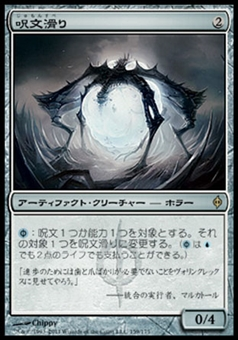 Magic the Gathering New Phyrexia JAPANESE Single Spellskite - MODERATE PLAY (MP)