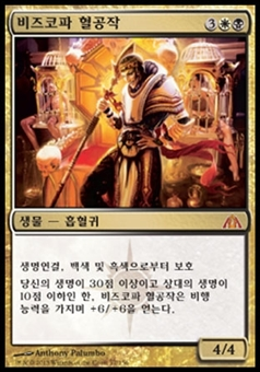 Magic the Gathering Dragon's Maze KOREAN Single Blood Baron of Vizkopa - NEAR MINT