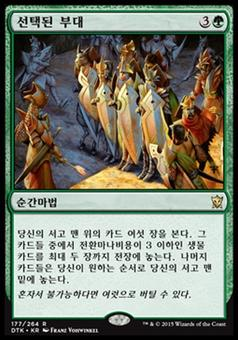 Magic the Gathering Dragons of Tarkir KOREAN Single Collected Company - NEAR MINT (NM)