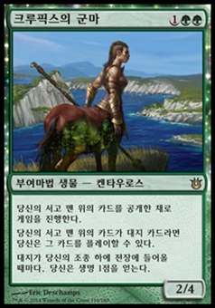 Magic the Gathering Born of the Gods KOREAN Single Courser of Kruphix - NEAR MINT (NM)