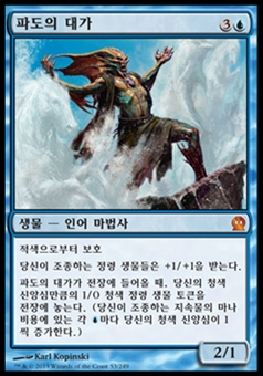 Magic the Gathering Theros Single Master of Waves KOREAN - NEAR MINT (NM)