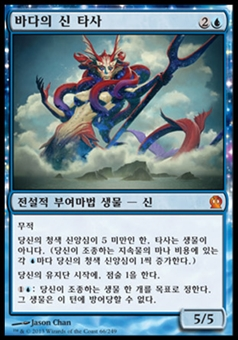 Magic the Gathering Theros KOREAN Single Thassa, God of the Sea - NEAR MINT (NM)