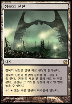 Magic the Gathering Theros Single Temple of Silence (KOREAN) - NEAR MINT (NM)