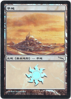 Magic the Gathering Mirrodin JAPANESE Single Basic Plains FOIL - MODERATE PLAY (MP)