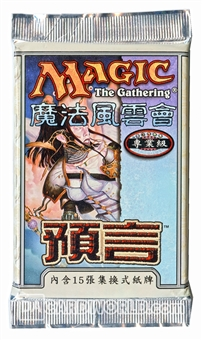 Magic the Gathering Prophecy Booster Pack - Chinese Edition