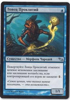 Magic the Gathering Shadowmoor Russian Single Cursecatcher - NEAR MINT (NM)