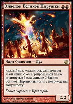 Magic the Gathering Journey Into Nyx RUSSIAN Single Eidolon of the Great Revel - NEAR MINT (NM)