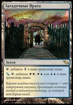 Magic the Gathering RUSSIAN Shadowmoor Single Mystic Gate - SLIGHT PLAY (SP)