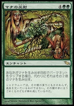 Magic the Gathering Shadowmoor JAPANESE Single Mana Reflection - NEAR MINT (NM)