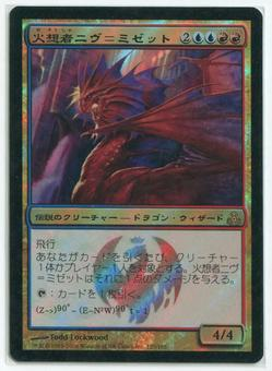 Magic the Gathering Guildpact Single Niv-Mizzet, the Firemind JAPANESE FOIL - SLIGHT PLAY (SP)
