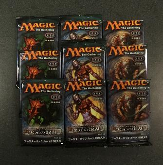 Magic the Gathering Planar Chaos JAPANESE Booster Pack (Lot of 9)