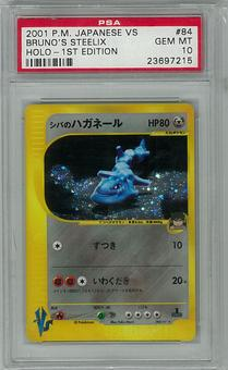 Pokemon JAPANESE VS 1st Edition PSA 10 Bruno's Steelix - **23697215**
