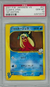 Pokemon JAPANESE VS 1st Edition PSA 10 Clair's Jynx - **22972073**