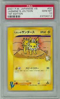 Pokemon JAPANESE VS 1st Edition PSA 10 Jasmine's Jolteon - **23704012**