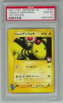 Pokemon JAPANESE VS 1st Edition Lance's Ampharos - **22972083**