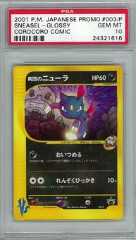 Pokemon JAPANESE VS PSA 10 Glossy Sneasel - **24321616**