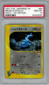 Pokemon JAPANESE VS 1st Ed. PSA 10 Bruno's Steelix - **24322057**