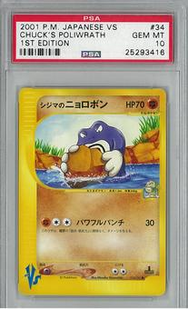 Pokemon JAPANESE VS 1st Ed. Single Chuck's Poliwrath - PSA 10 - **25293416**