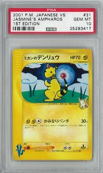 Pokemon JAPANESE VS 1st Ed. Single Jasmine's Ampharos - PSA 10 - **25293417**