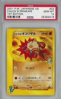 Pokemon JAPANESE VS 1st Ed. Single Chuck's Primeape - PSA 10 - **25293418**