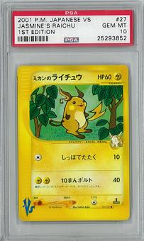 Pokemon Promo JAPANESE 1st Ed. Single Jasmine's Pikachu - PSA 10 - **25293852**