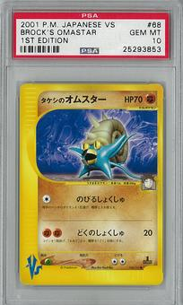 Pokemon JAPANESE VS 1st Ed. Single Brock's Omastar - PSA 10 - **25293853**