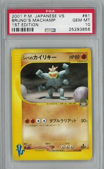 Pokemon JAPANESE VS 1st Ed. Single Bruno's Machamp - PSA 10 - **25293856**