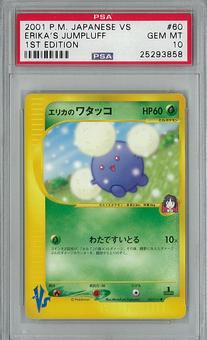 Pokemon JAPANESE VS 1st Ed. Single Erika's Jumpluff PSA 10 - **25293858**