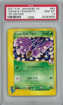 Pokemon JAPANESE VS 1st Ed. Single Janine's Venomoth - PSA 10 - **25293859**