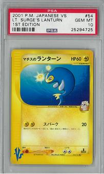 Pokemon JAPANESE VS 1st Ed. Single Lt. Surge's Lanturn - PSA 10 - **25294725**