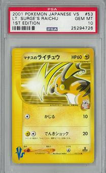 Pokemon JAPANESE VS 1st Ed. Single Lt. Surge's Raichu - PSA 10 - **25294726**
