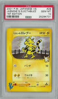 Pokemon JAPANESE VS 1st Ed. Single Jasmine's Electabuzz - PSA 10 - **25294731**