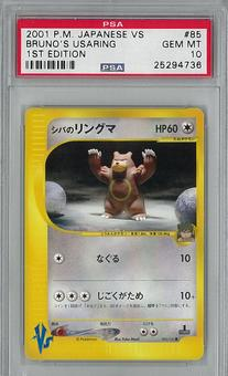 Pokemon JAPANESE VS 1st Ed. Single Bruno's Ursaring - PSA 10 - **25294736**