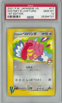 Pokemon JAPANESE VS 1st E. Single Whitney's Lickitung - PSA 10 - **25294737**