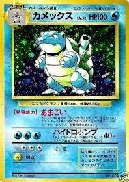 Pokemon Base Set 1 JAPANESE Single Blastoise 009 - NEAR MINT (NM)