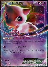 Pokemon BW5 JAPANESE 1st Ed. Single Mew EX 022 - NEAR MINT (NM)