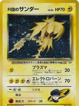 Pokemon Gym Heroes JAPANESE Single Rocket's Zapdos 145 - NEAR MINT (NM)