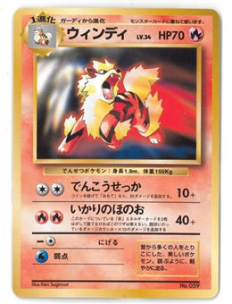 Pokemon Base Set JAPANESE Single Arcanine 059 - NEAR MINT (NM)