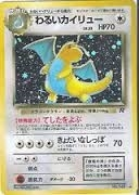 Pokemon Team Rocket JAPANESE Single Dark Dragonite - SLIGHT PLAY (SP)