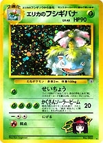 Pokemon Gym Heroes JAPANESE Single Erika's Venusaur 003 - NEAR MINT (NM)