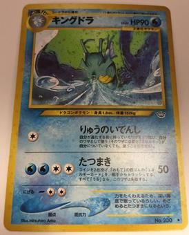 Pokemon Neo Revelations JAPANESE Single Kingdra 230 - NEAR MINT (NM)