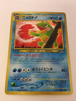 Pokemon JAPANESE Neo Discovery Single Politoed 186 - NEAR MINT (NM)