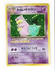 Pokemon Team Rocket JAPANESE Single Slowbro 080 - SLIGHT PLAY (SP)