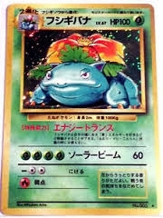 Pokemon Base Set 1 JAPANESE Single Venusaur 003 - SLIGHT PLAY (SP)