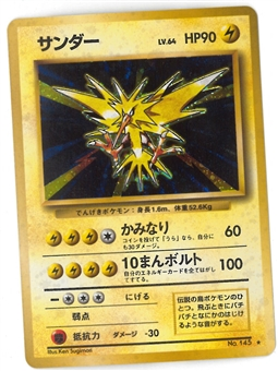 Pokemon Base Set JAPANESE Single Zapdos 145 - NEAR MINT (NM)