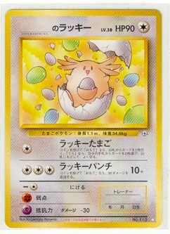Pokemon JAPANESE Promotional Single ________ Chansey 113 - MODERATE PLAY (MP)