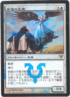 Magic the Gathering Promotional Single Restoration Angel - Japanese Foil