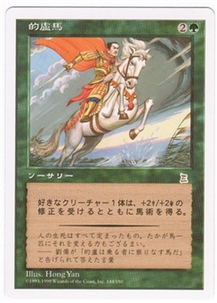 Magic the Gathering Portal 3: 3 Kingdoms Single Riding the Dilu Horse - Japanese - NEAR MINT (NM)